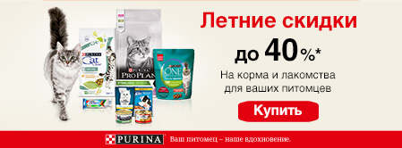 Aquazoocentr_Purina_all_dry&wet_25%_449x166_01.jpg
